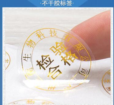 透明不干胶标签印刷